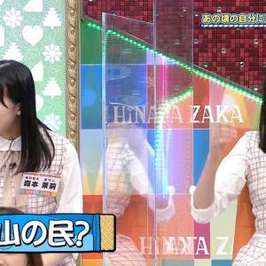 【日向坂46】髙橋未来虹、「ひなあい」女の子はゲラるもの