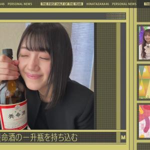 【日向坂46】佐々木美玲、養命酒とのコラボ来るか!?w