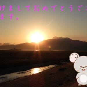 今になって新年のご挨拶!・・・遅すぎる。m(__)m