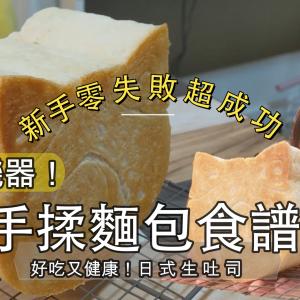 【免手揉麵包食譜】新手零失敗!在家做麵包原來這麼簡單?!