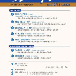 労働判例を読む#224【「日本電産トーソク事件」労判1226.72】