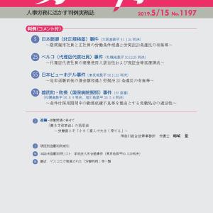労働判例を読む#86 【「日本郵便(非正規格差)事件」労判1197.5】