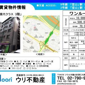 2号線と9号線が使える「堂山」駅追加物件が出ました!!!!!!!!!!!!!!!