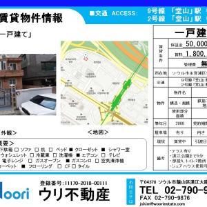 2号線と9号線が使える「堂山」駅徒歩5分の一戸建て物件!!!