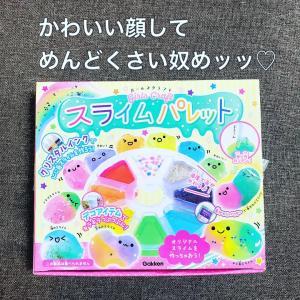 【学研の知育玩具】スライムパレットやりました♪