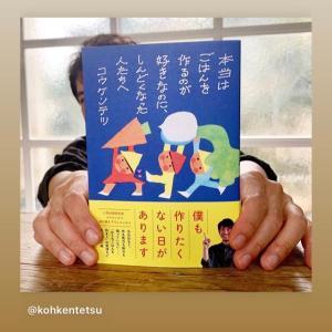 「本当はごはんつくるのが好きなのに、しんどくなった人たちへ」コウケンテツさんの本が気になる。