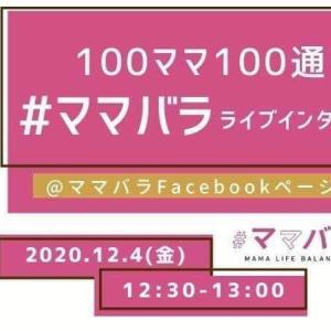 【お知らせ】明日12:30〜ママバラのLIVEにゲスト出演させてもらいます♪