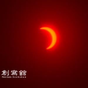 今日の日食♪