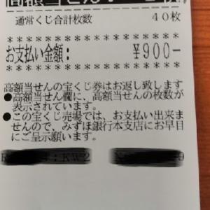 ハロウィンジャンボミニ宝くじで高額当選しました!