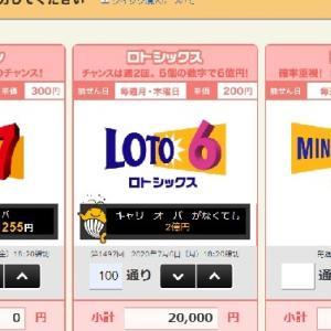 【次回予告】ロト6を10万円分買います