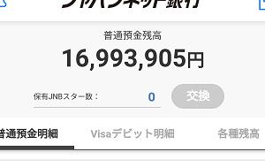 普通預金の利息がたったの12円