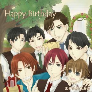 皇子様のお誕生日をお祝いいたしましょ◌ ❁˚