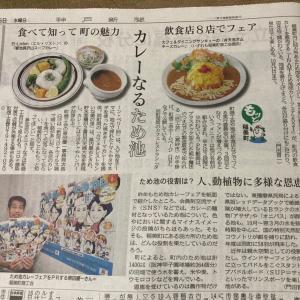 ❀9月17日❀神戸新聞にため池カレーフェア掲載♪