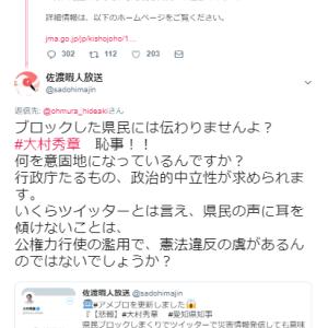 【実験】大村秀章 愛知県知事  にブロックされるだろうか?w