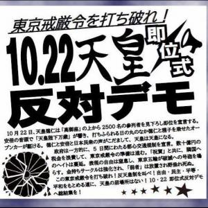 【2019.10.22】#今日の痛いニュース まとめ