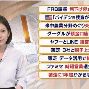 【2019.11.14】#テレビ東京 報道まとめ