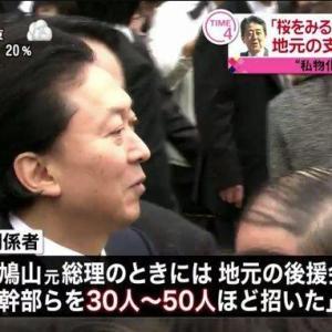 桜を見る会 民主党・鳩山政権でも、支持者を招待していたことが、捲れてしまっている件。