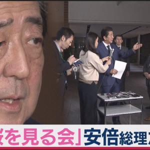 【テレビ東京・独自】「桜を見る会」… 安倍総理が釈明【ノーカット/2カメあり】