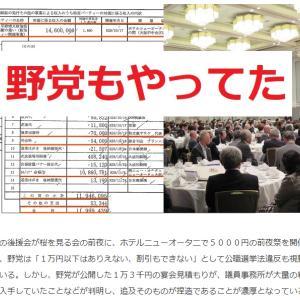 【悲報】野党議員もニューオータニで1万円以下のパーティー開催!!  www