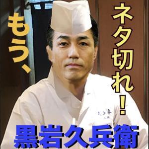 【不受理】#首相告発 Twitterトレンド入り!!