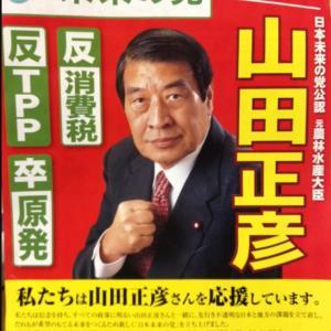 【一応チェック】#山田正彦は種苗法改正についてのミスリードを止めろ ←これは、真面なタグだ!!