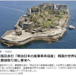 【だめだコリア】『軍艦島含む「明治日本の産業革命遺産」韓国が世界遺産登録取り消し要求へ 』