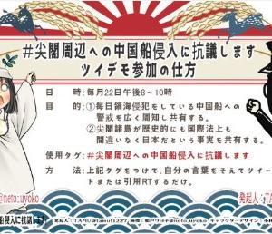 【初参加】毎月22日は #尖閣周辺への中国船侵入に抗議します ツイデモの日!!