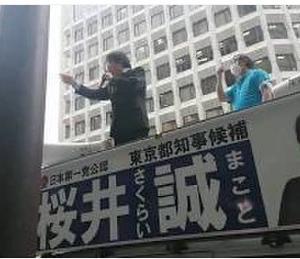【検証】虎8猛抗議街宣!東京都知事候補【桜井誠】日本第一党 2020年6月24日 のネットの反応