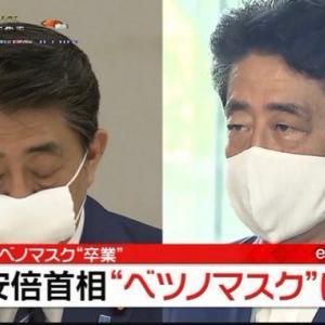 アベノマスクの次はベツノマスクって…日テレ!!他に報道することないんかいな?www