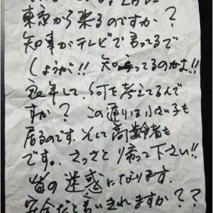 「なんでこの時期に東京から来るのですか?」玄関に中傷ビラが…青森」被害者の実名報道って・・・
