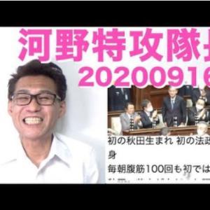 【2020.09.16】今日の政治経済ニュース まとめ