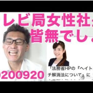 【2020.09.20】#今日の政治経済ニュース まとめ