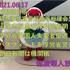 【2021.06.17】緊急事態宣言解除/山尾志桜里引退表明/厚労省外国人優遇などなど。