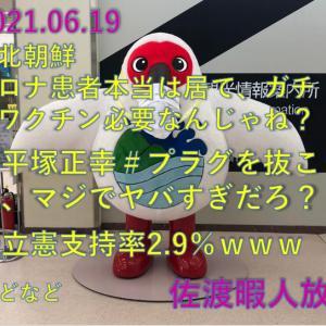 【2021.06.18】今日の政治経済ニュース 【まとめ】