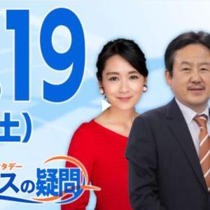 【2021.06.19】テレ東/BSテレ東が見れない方はテレ東BIZ!!
