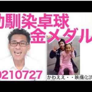 卓球混合で水谷伊藤の年の差幼馴染ペアが金メダル/朝日記者・選手に東京湾は臭かった?