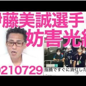 【今日のくつざわさん】卓球伊藤美誠選手に妨害光線!通州事件の日-などなど。