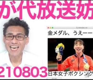【今日のくつざわさん】NHKが東京五輪の君が代放送妨害!!-などなど。