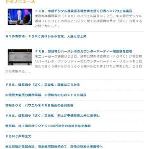 【#今日のロイターの報道にオドロイター】日本のメディアが報道しないニュースもチェック!!