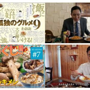 【飯テロ】孤独のグルメ&孤独のボッキメシ