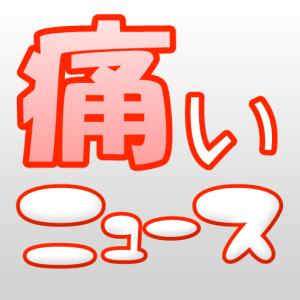 【2019.08.20】#今日の痛いニュース #事件 #事故 #政局 まとめ