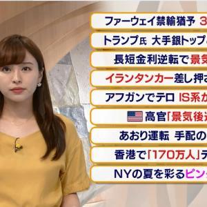 【2019.08.19】#テレビ東京 報道まとめ