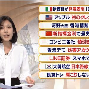 【2019.08.21】#テレビ東京 報道まとめ
