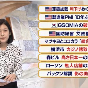【2019.08.23】#テレビ東京 報道まとめ