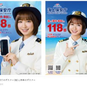 篠田麻里子さん「去年と何違う?」と二度見のポスター 父は気づいたと話題なのだ!!