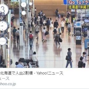 GoTo初日 北海道で人出2割増しになって、コロナ感染者も2割増しになっても自己責任なのだ!!
