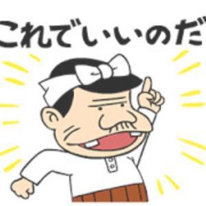 新潟本土に来たら、無駄な買い物しなくなったのだ!!