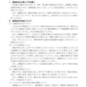 行政書士試験受験前に健康上の理由での措置の確認が必要なのだ!!
