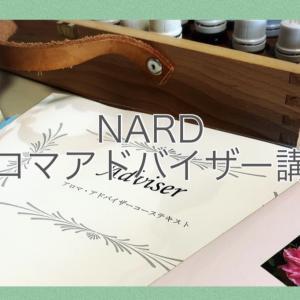 いよいよ最終回!◆NARDアロマ・アドバイザー講座◆