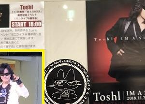 2018/11/28 ToshI 『IM A SINGER』リリイベ@池袋サンシャイン噴水広場